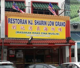 Restoran Hj. Sharin Low Grand